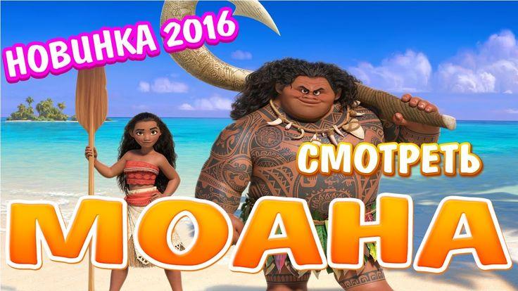 Моана 2016 | Смотреть Моана 2016 | Фильмы Онлайн | Новинки кино | Трейлер