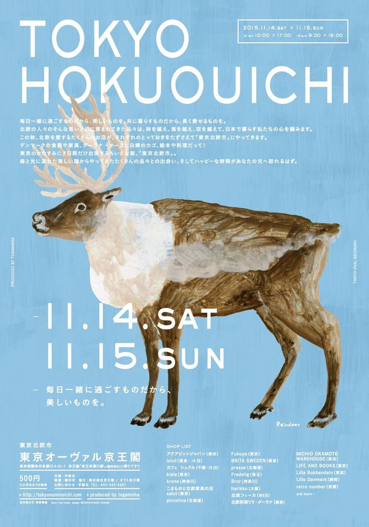 poster | Tokyo Hokuouichi - Illustration: Fumi Koike; Design: Mountain Book Design