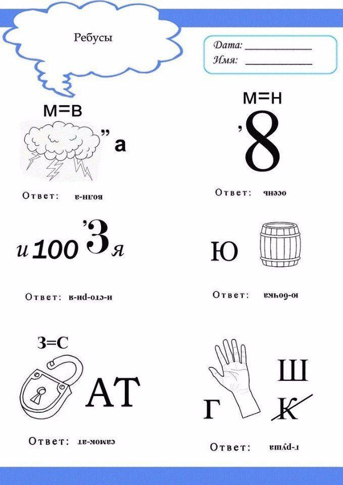 РЕБУСЫ ДЛЯ ДЕТЕЙ С ОТВЕТАМИ   Ребусы для детей - это особый вид загадок, в которых загаданные слова зашифрованы с помощью последовательности картинок, букв, цифр и других символов.  [club8385714 про ДЕТЕЙ и РОДИТЕЛЕЙ]