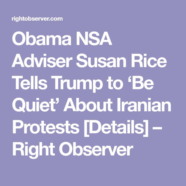 Obama NSA Adviser Susan Rice Tells Trump to 'Be Quiet' About Iranian Protests [Details] – Right Observer