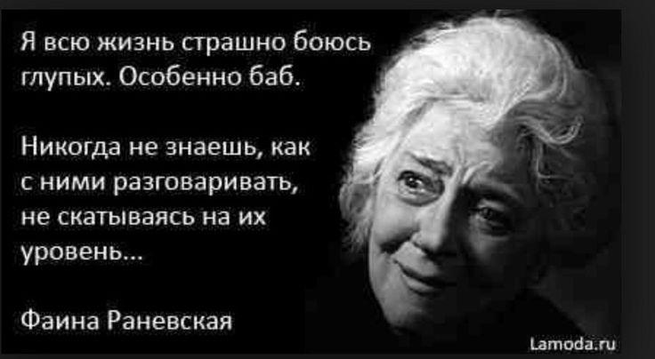 Фаина Раневская: 40 тыс изображений найдено в Яндекс.Картинках