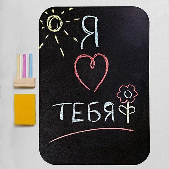 А как ты сегодня признаешься в любви? @razverni предлагает сделать это простым способом. Грифельная магнитная доска на холодильник https://razverni.com/~WtBif #ДеньВлюбленных #14февраля #ялюблютебя