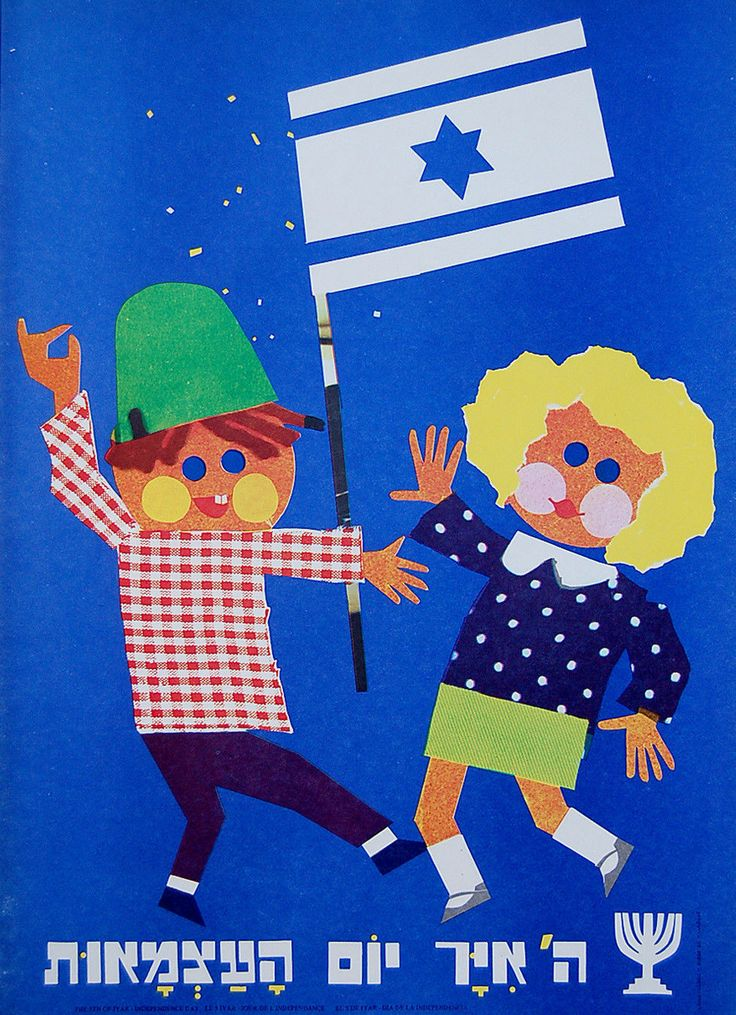 1970  Poster Israel Independence Day Flag Judaica