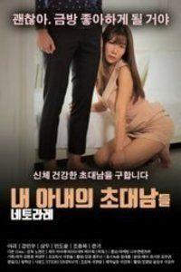 Nonton Online My Wife's Guests: Netorare (2017) Gratis Cinemaxxi Film Bagus Bioskop Online Movie Sub Indo lk21 IndoXXI