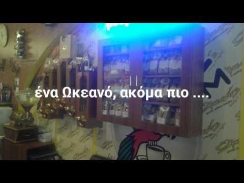 Ωκεανός Καφεκοπτείο (shop in shop stores) - YouTube