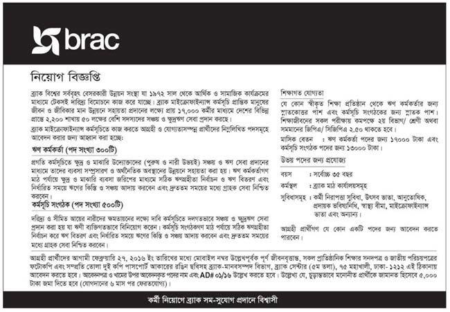 D.Gaibandha Bangladesh (DGB)   : ৮০০ পদে জনবল নিয়োগ দেবে ব্র্যাক