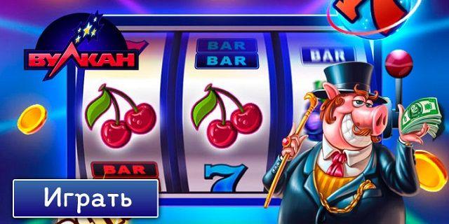 Онлайн казино с реальными выплатами