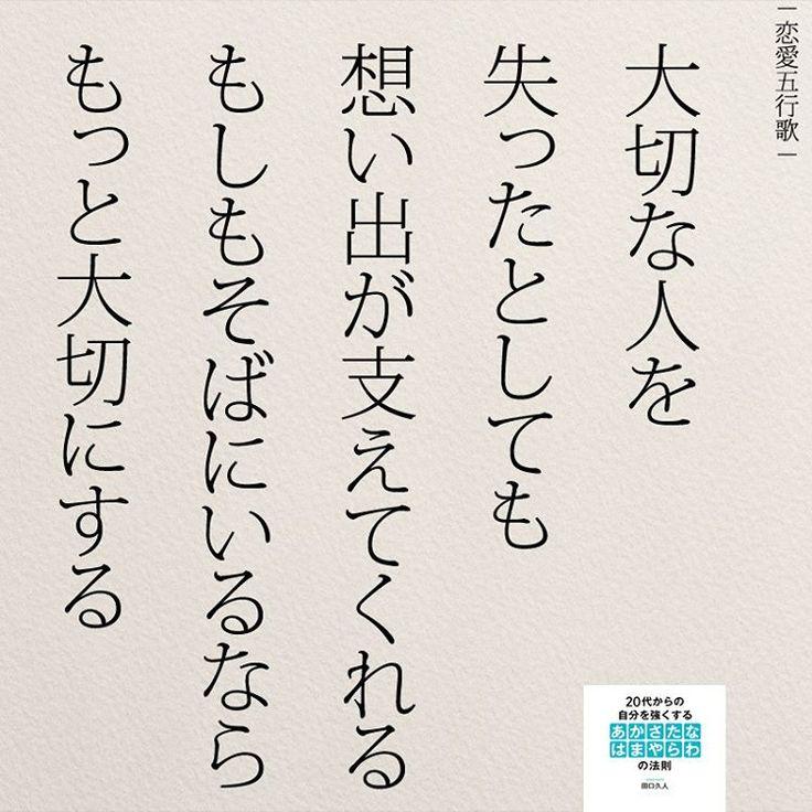 女性のホンネを五行歌に。 大切な人がそばにいるなら大切に。 . . . #恋愛五行歌 #恋愛#五行歌 #名言#別れ#大切 #20代#失恋#ポエム #カップル#日本語