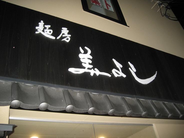 miyoshi in Kyoto