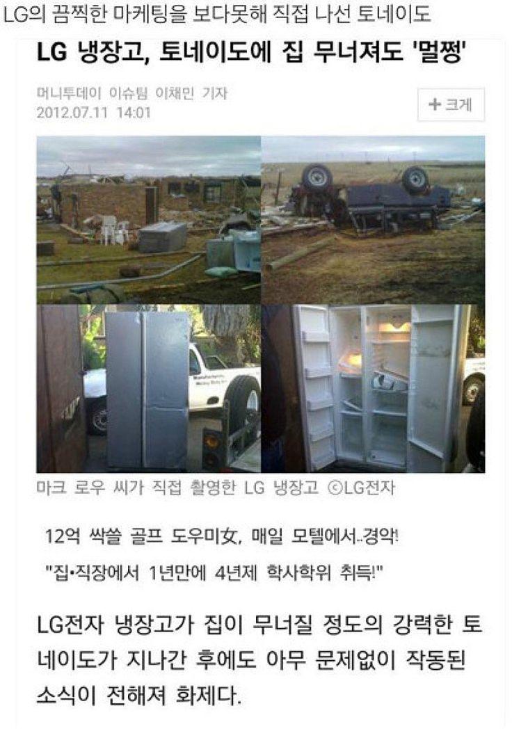오늘의유머 - 전설로 기록될 LG 홍보 클라쓰 ㄷㄷ.jpgif