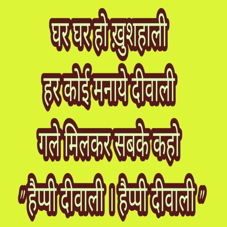 Diwali Shayari image, Diwali Wishes in hindi