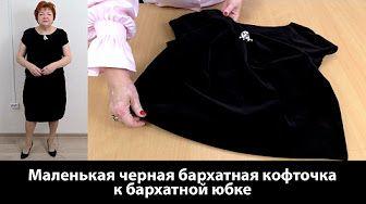 Шраг или кружевные рукава из целого куска ткани для многофункционального платья Образ 3 - YouTube