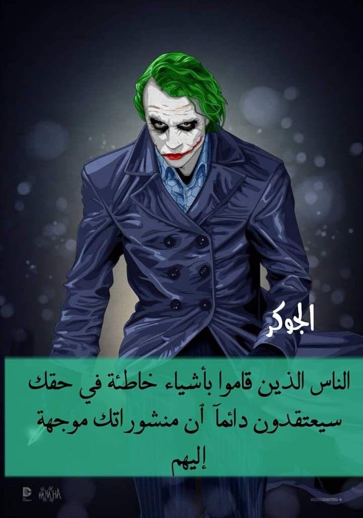 Pin By Mar Line On أقوال الجووكر Joker Joker Artwork Joker Heath Heath Ledger Joker Wallpaper