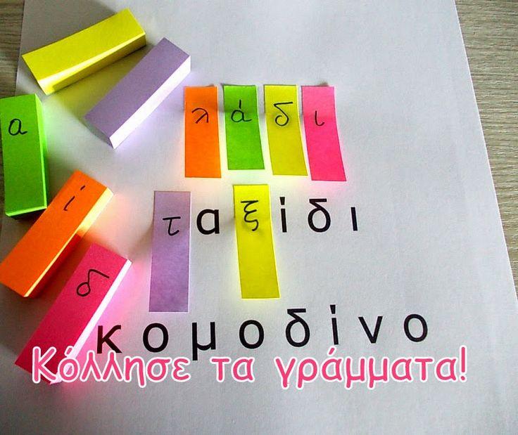 Παιδί και Εργοθεραπεία: Κόλλησε τα γράμματα! Μια Κιναισθητική άσκηση Φωνημ...