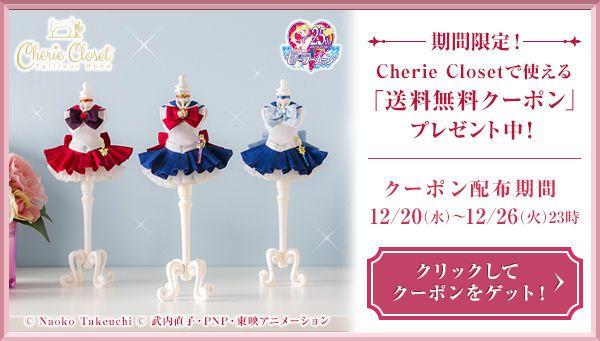 Cherie Closet(シェリークローゼット) 美少女戦士セーラームーンシリーズ | プレミアムバンダイ | バンダイ公式通販サイト
