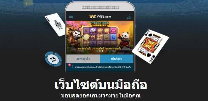 Image result for w88bkk