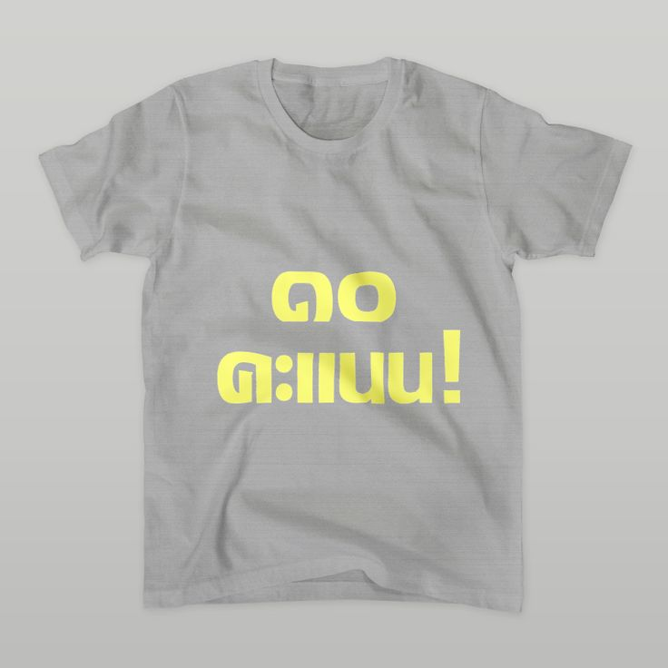 """""""10 points!"""" in Thai.タイ語で10ポインツ!という意味の10カネーンのプリント。数字もタイ文字。"""