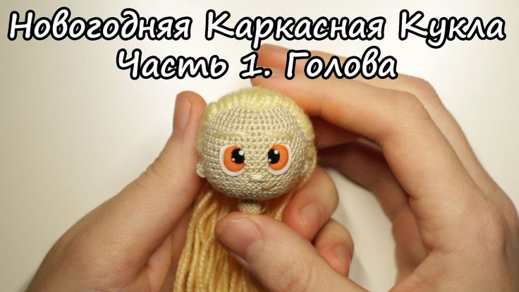 head tutorial - Вяжем кукол крючком   Каркасные Куклы   Ореховый Мишка   Новогодняя Дево...