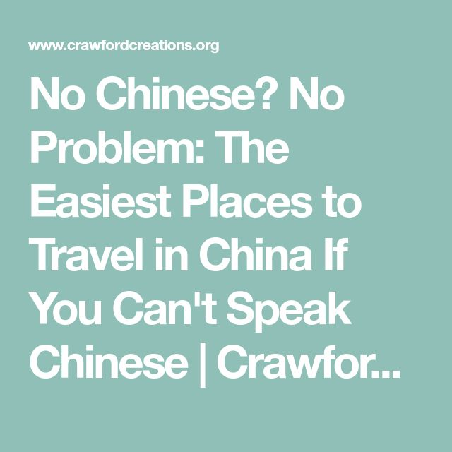 No Chinese? No Problem: The Easiest Places to Travel in China If You Can't Speak Chinese | Crawford Creations