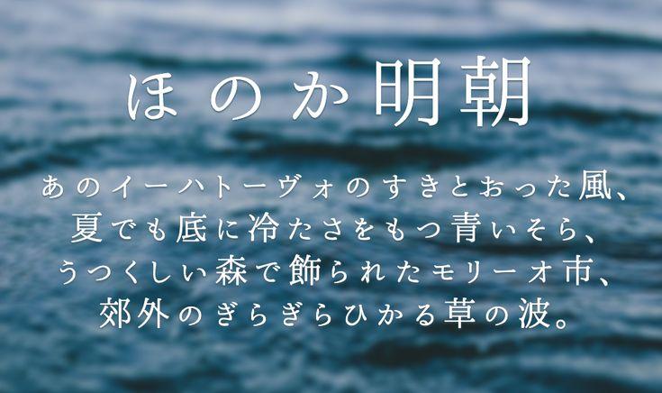 「IPAex明朝」をもとに制作された明朝体フォント。他のフォントよりひらがな文字が漢字より小さめのつくりになっています。文字間も少しあいていているので文章に起用しても読みやすいフォントです。漢字を用いたロゴタイトルに使用するとすっきりとした見た目になるかと思います。ひらがなは柔らかな曲線で上品なデザイン。一通り文字が収録されていて、商用可能。