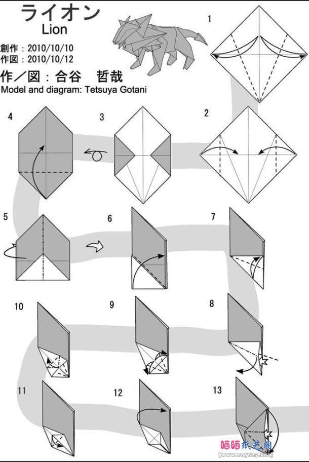 origami lion 1