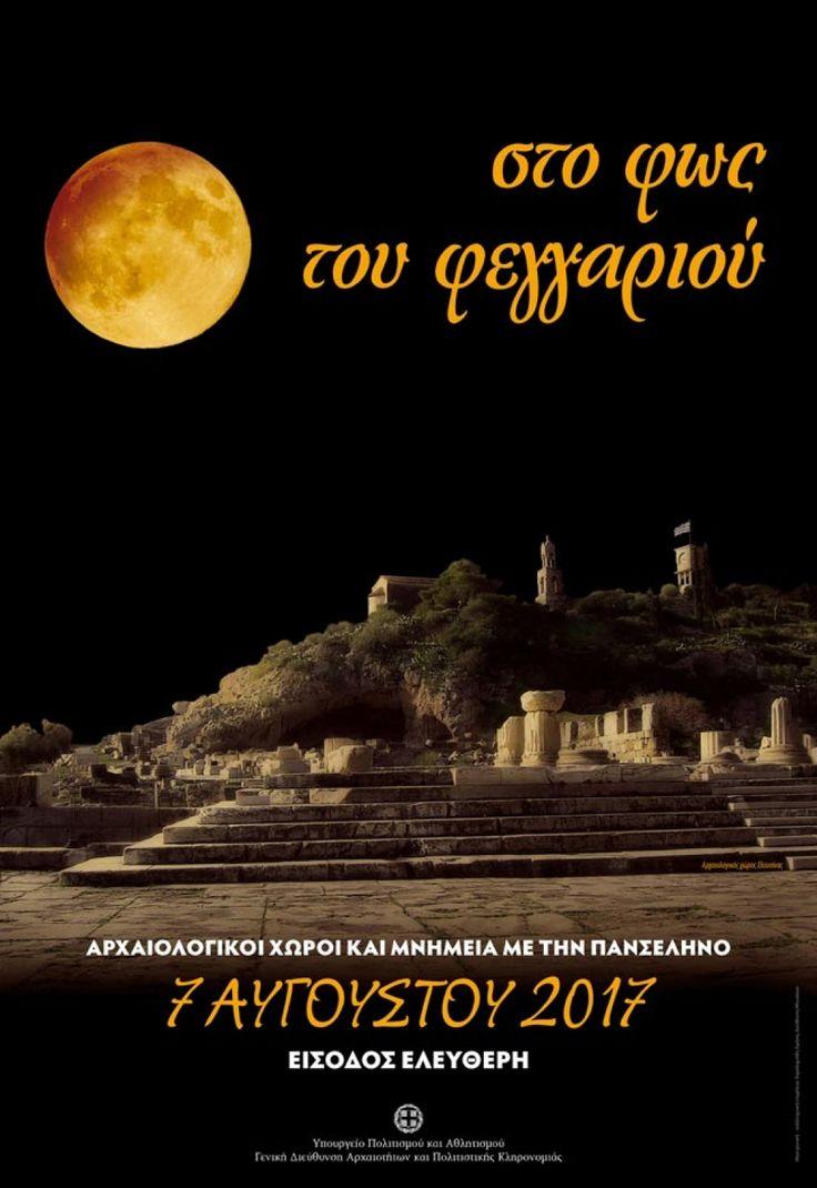 Το ΥΠΠΟΑ γιορτάζει την πανσέληνο σε 115 αρχαιολογικούς χώρους και μουσεία