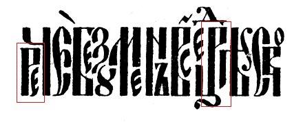 Вязь— своеобразное декоративное письмо, вкотором строка связана внепрерывный равномерный орнамент. Чаще всего это письмо применялось для о...