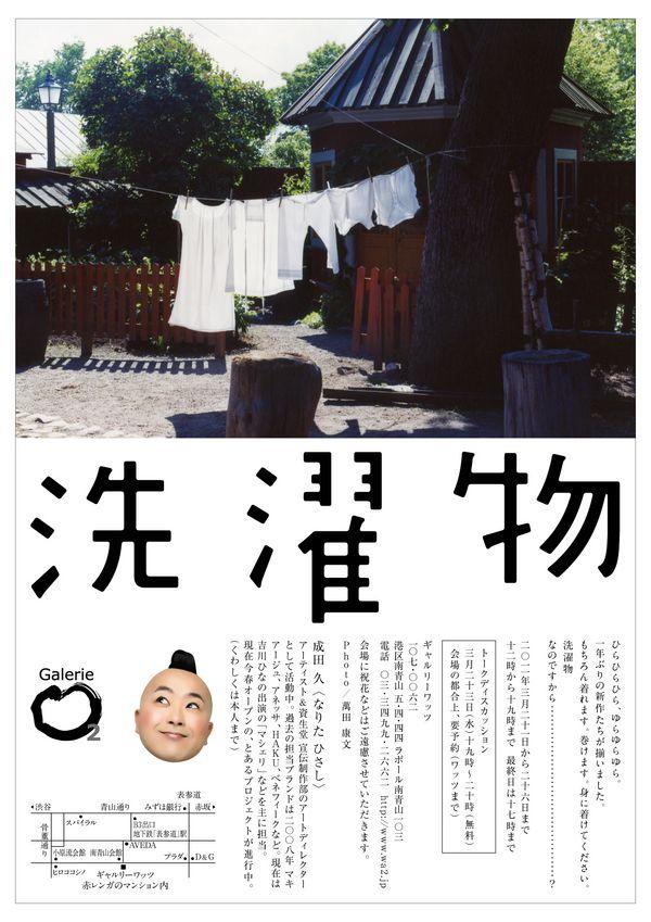 洗濯物: laundry: Hisashi Narita solo exhibition poster: by Shintaro Tagashira