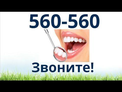где в оренбурге хорошая стоматология - Звоните! 560-560