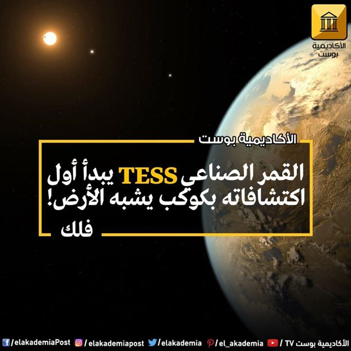 أعلن باحثون عن اكتشافهم لكويكب Asteroid قادم من خارج النظام الشمسي