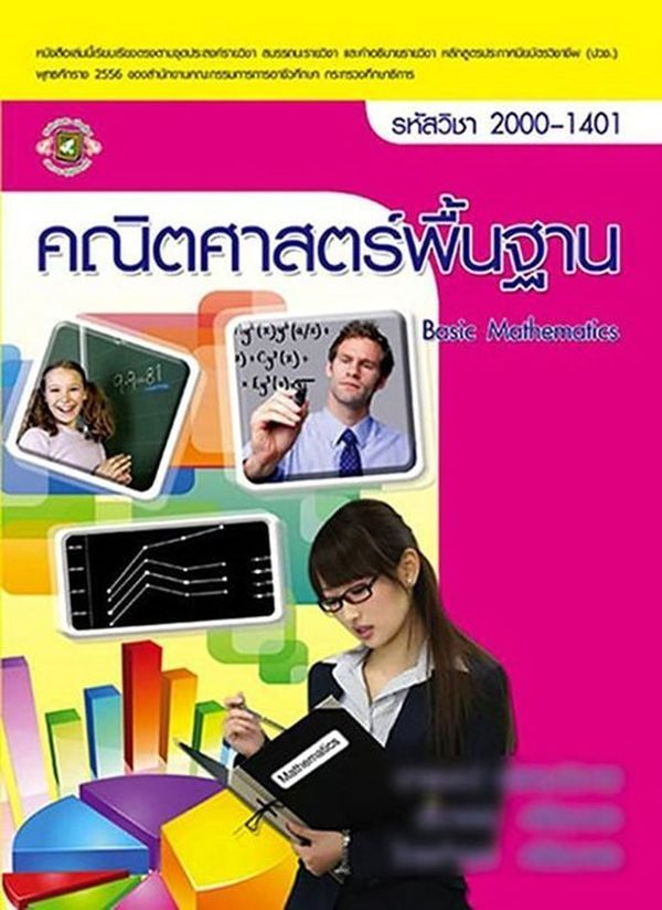 Manual de matematica cu vedeta PORNO in Thailanda