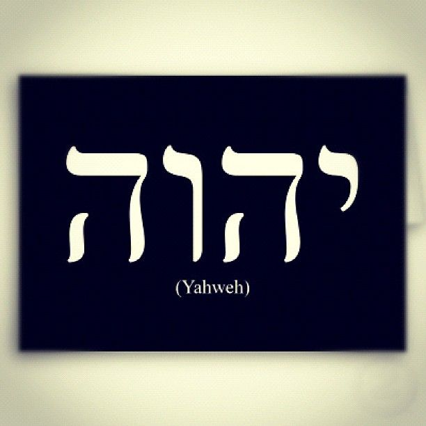 This Was My Second Of Three Tattoos. Its The Word Yahweh
