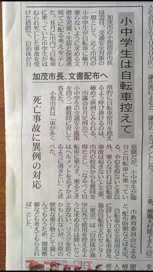 新潟県加茂市の小池市長 「小中学生は自転車控えて」 死亡事故で異例の対応。 そりゃ異例だよ。自転車事故減らす為に自転車乗るなっていうのは。 どうしようもないバカが役人の典型。 これだから日本は自転車後進国と言われる。