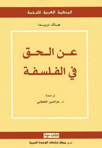 تحميل كتاب النبراس في الفلسفة pdf