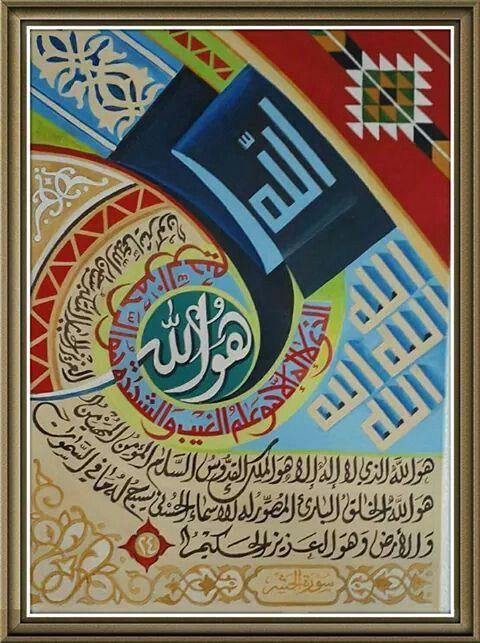 Surah Hashr مصر ! أم الدنيا فونيا و الزمان كباس +++ أمة محمد بخير/خرا +++ من فات قديمه تاه !! اللى يطلع من داره، يتقلّ - يابى - مقداره !!! فَانكِحُوا مَا طَابَ لَكُم مِّنَ النِّسَاءِ ... أَوْ مَا مَلَكَتْ أَيْمَانُكُمْ