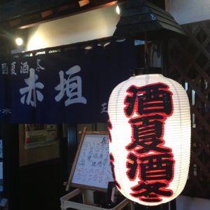 投稿950回記念!赤垣@浅草!「吉田類の酒場放浪記」第一巻の表紙を飾った百年酒場である。創業が大正5年頃との事なので、シンスケ@湯島よりも10年弱も創業が早い老舗だ。鍵屋@根岸、みますや@神田に次いで、東京ではかなり古い酒場の部類の筈だ。雷門から近…
