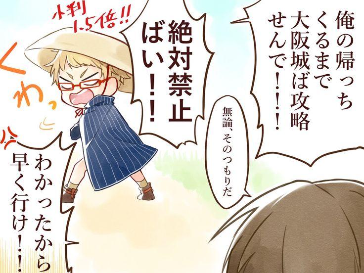 俺の帰っちくるまで大阪城ば攻略せんで!!!