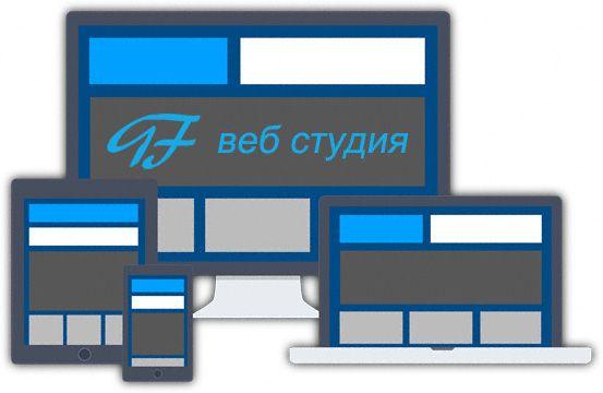 Создание качественных сайтов, веб-студия по разработке профессиональных сайтов под ключ.