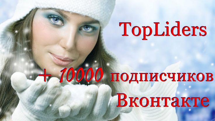 Топ лидерс 10 000 подписчиков за пару месяцев вконтакте TopLiders.