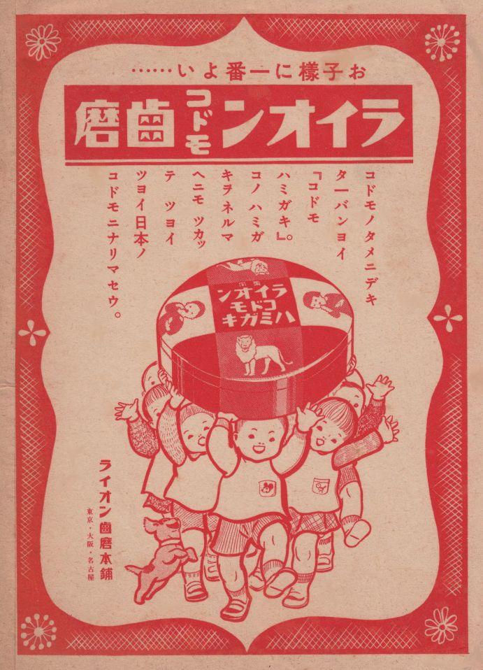 ライオンコドモ歯磨 / 1937