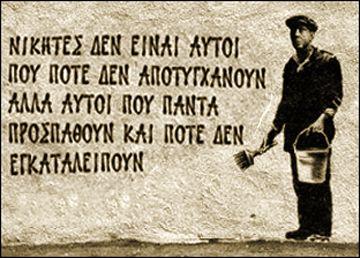 ANΤΙΣΤΑΘΕΙΤΕ