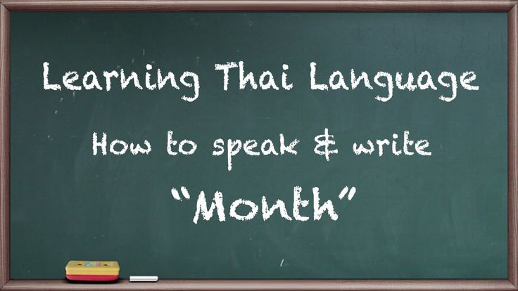 Best Online Sites to Learn to Speak Thai - Free and Fun ...