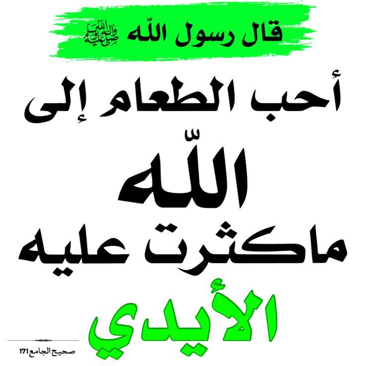 Pin By الأثر الجميل On أحاديث نبوية Quran Verses Words Quotes Hadeeth
