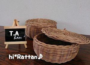籐カゴ(ё_ё)hi*Rattan♪:TAさんフタつきカゴ
