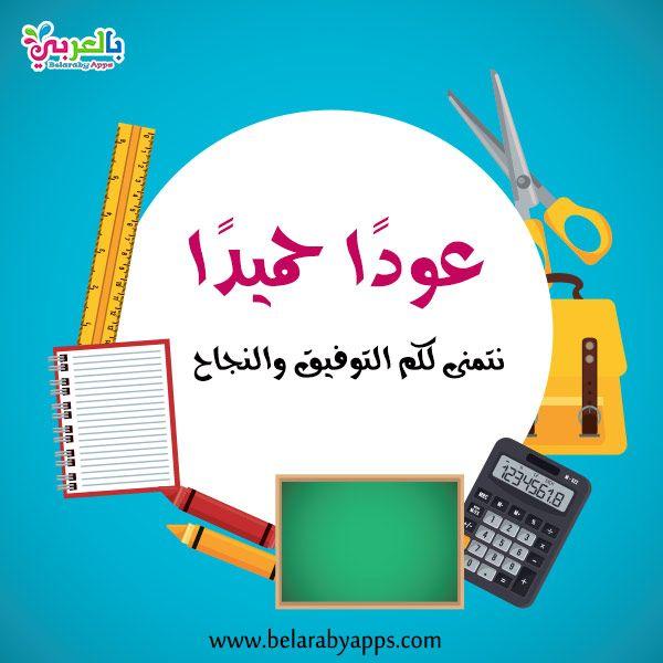 أجمل صور وبطاقات تهنئة بالعام الدراسي الجديد 2021 بالعربي نتعلم Arabic Alphabet For Kids Alphabet For Kids Muslim Kids