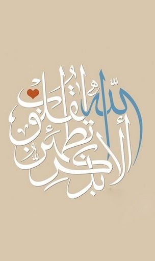 And the satisfaction of heart only comes from Allah's rememberance الا بذكر الله تطمئن القلوب