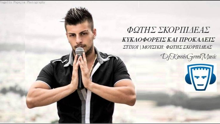Fotis Skorpideas - Kykloforeis Kai Prokaleis | New Song 2013 [HD]