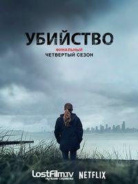 Сериал Убийство 4 сезон The Killing смотреть онлайн бесплатно!