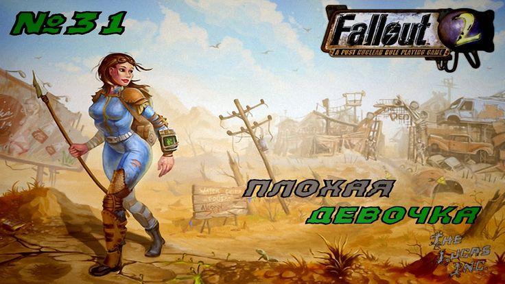 Прохождение Fallout 2 - Плохая Девочка - №31