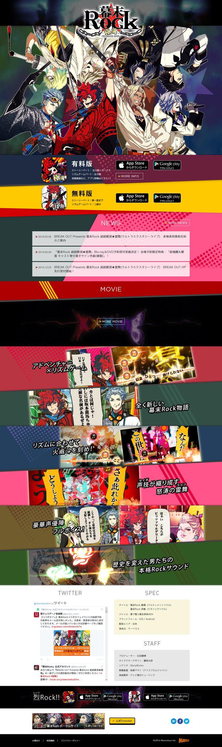 BAKUMATSU Rock ultimate soul(Japanese) #WebDesign